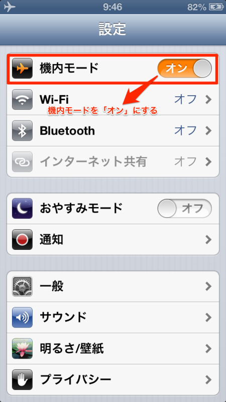 iPhoneSetting